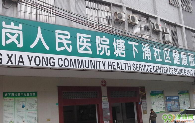松岗人民医院塘下涌社区健康服务中心