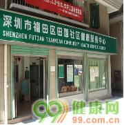 田面社区健康服务中心