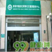 翠海社区健康服务中心