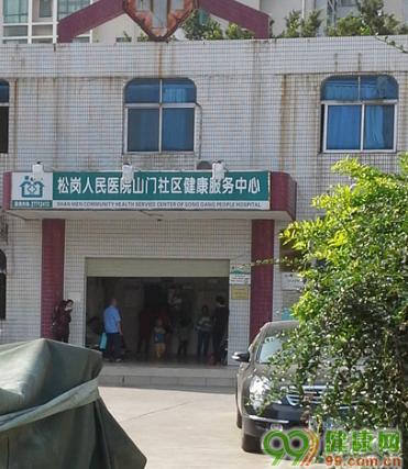 松岗人民医院山门社区健康服务中心