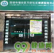 天安社区健康服务中心