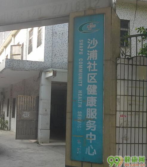 沙埔社区健康服务中心