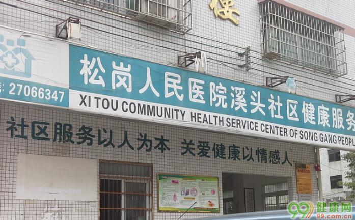 松岗人民医院溪头社区健康服务中心