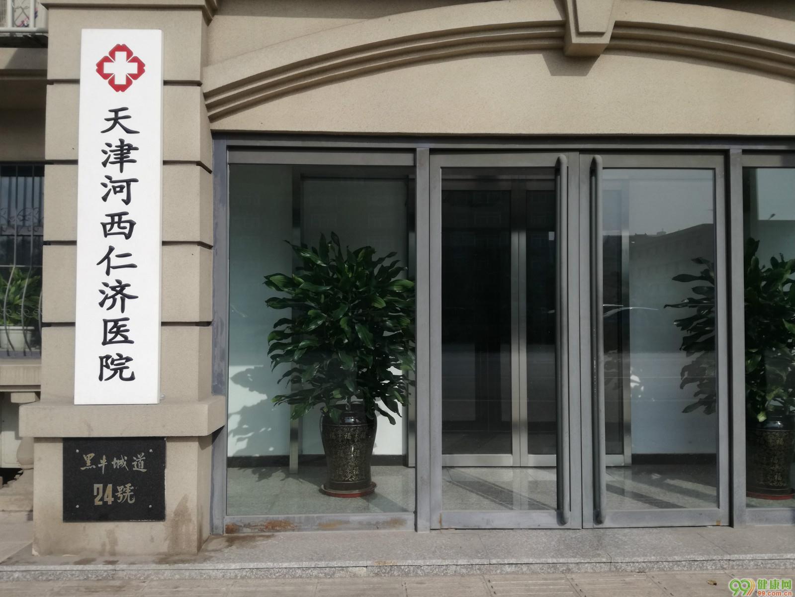 天津河西仁济医院