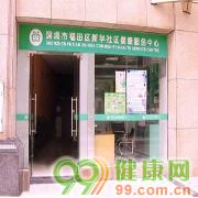 新华社区健康服务中心