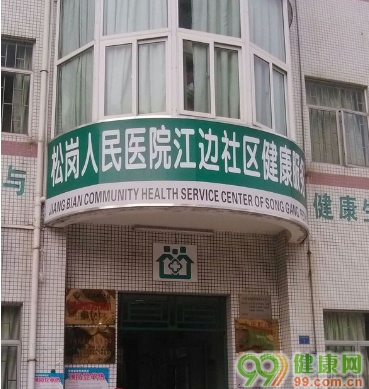 松岗人民医院江边社区健康服务中心