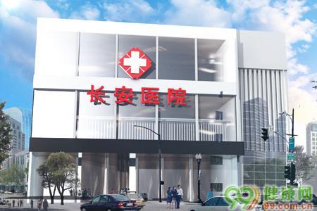 天津红桥长安医院