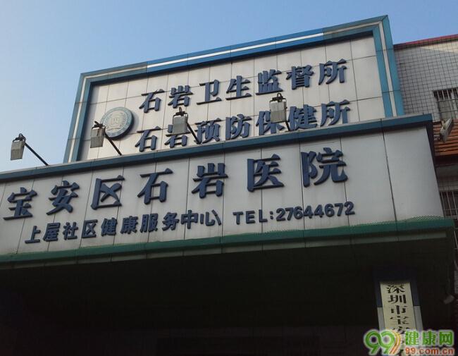 宝安区石岩医院上屋社区健康服务中心