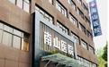 上海南山醫院