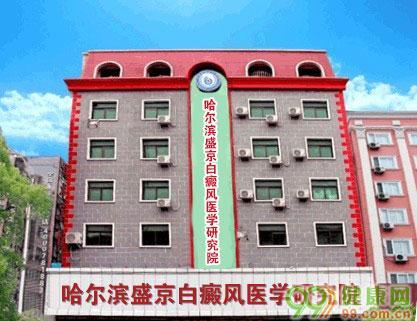 哈尔滨盛京白癜风医学研究院