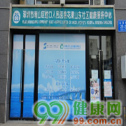 花果山东社区健康服务中心