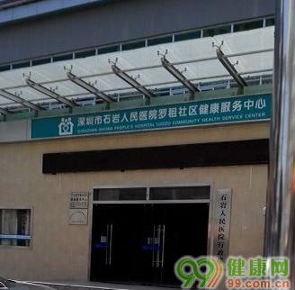 岩石人民医院罗租社区健康服务中心