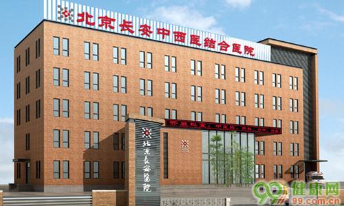 北京长安中西医结合医院