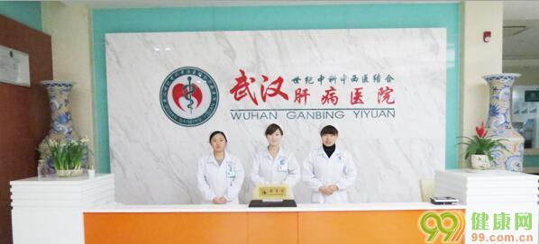 武汉中科肝病医院