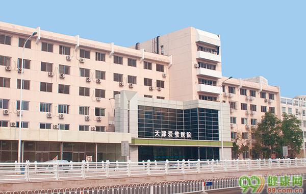 天津爱维医院