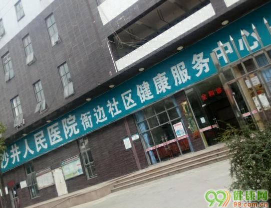 沙井人民医院衙边社区健康服务中心