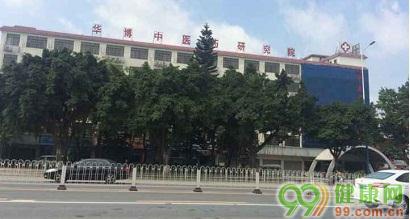 广州市黄埔区华博中医药研究所