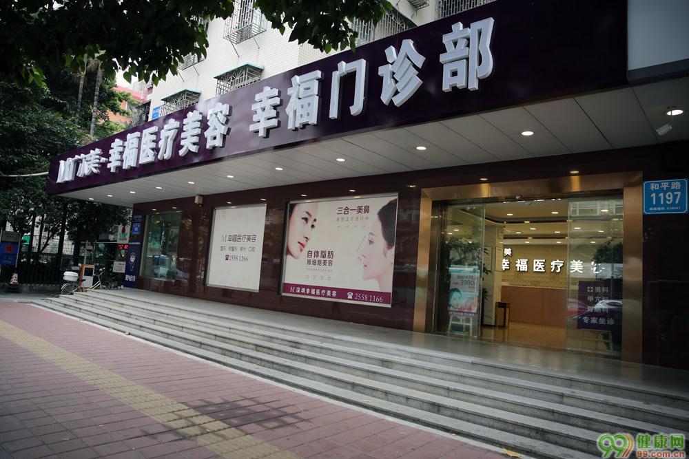 深圳幸福医院