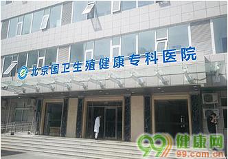 北京国卫生殖健康专科医院