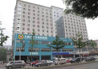 太原红十字齿科医院