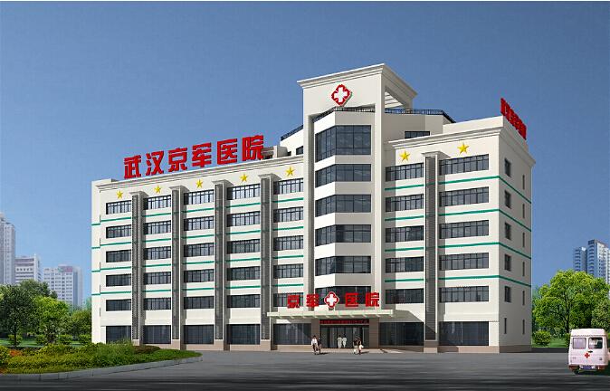 武汉京军医院
