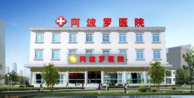 湘潭阿波罗医院环境 医院简介 99健康网