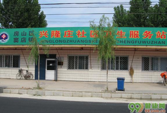 北京窦店镇兴隆庄社区卫生服务站医院环境|医院简介