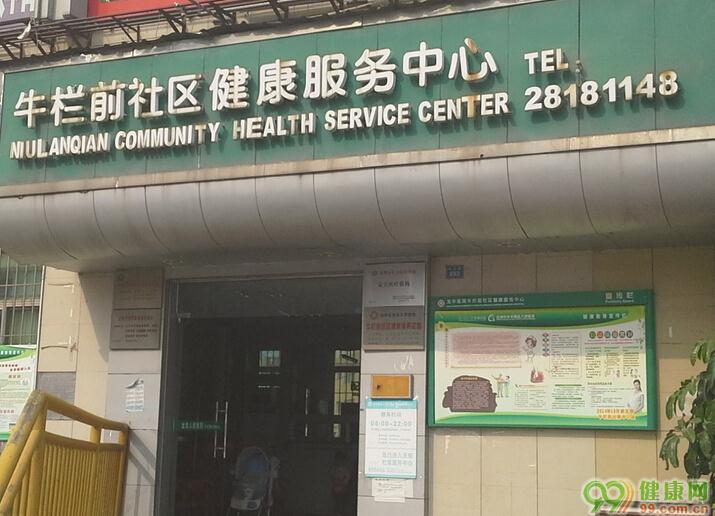牛栏前社区健康服务中心