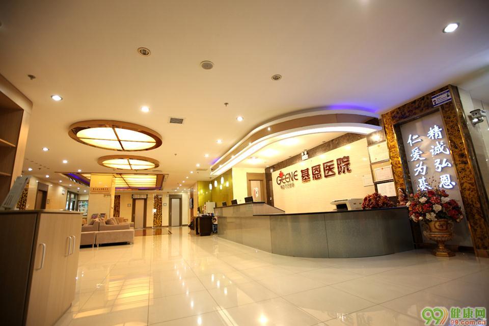 北京基恩医院