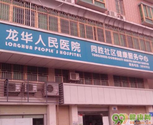 龙华人民医院同胜社区健康服务中心