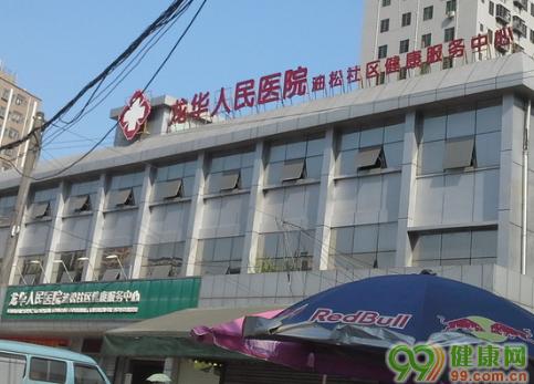 龙华人民医院油松社区健康服务中心
