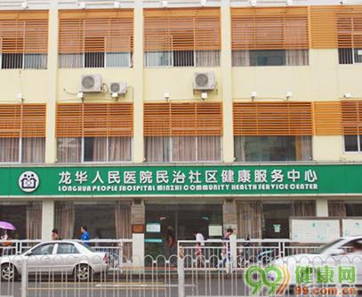 龙华新区人民医院民治社区健康服务中心