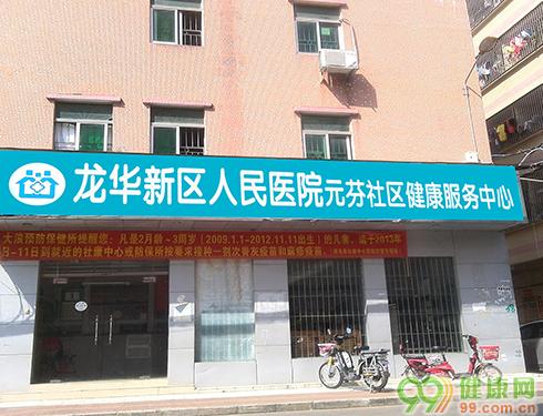龙华新区人民医院元芬社区健康服务中心