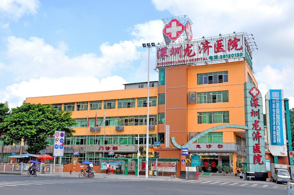 深圳市龙济医院