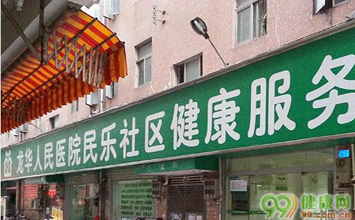 龙华人民医院民乐社区健康服务中心