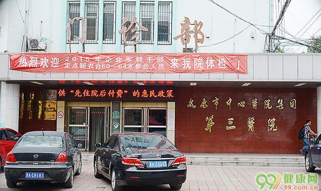 太原纺织职工医院