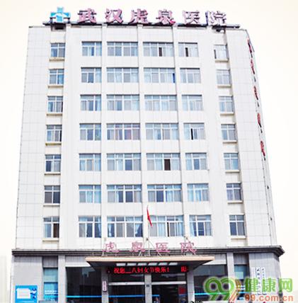 武汉虎泉医院