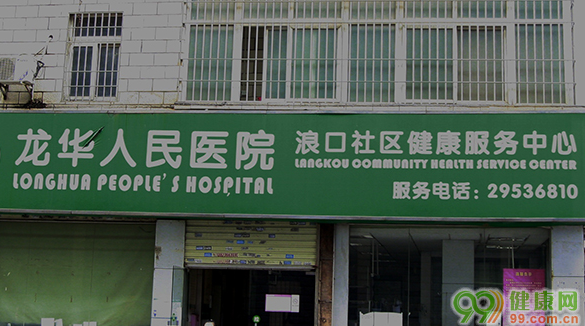 龙华人民医院浪口社区健康服务中心
