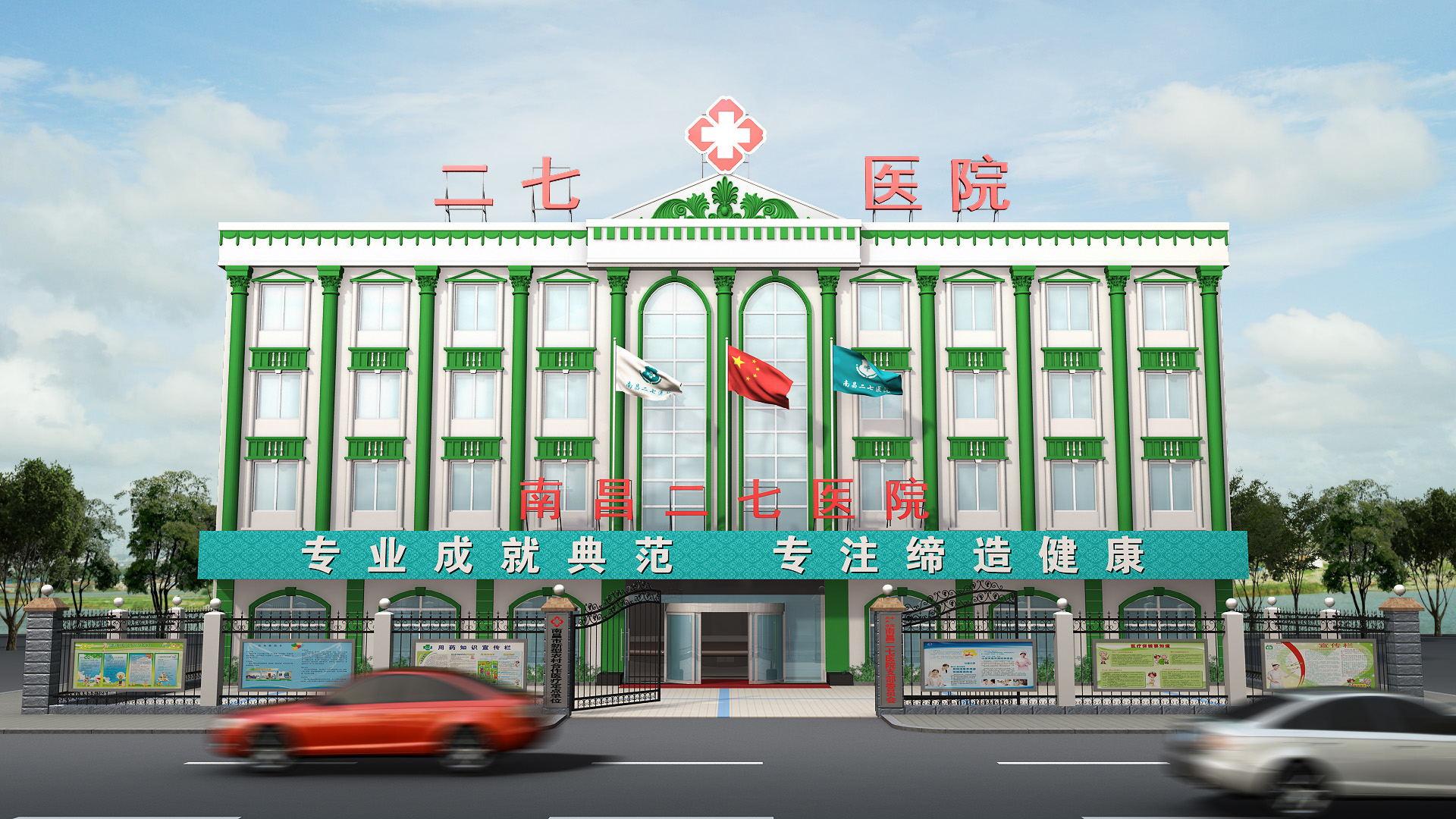 南昌二七医院