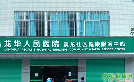 龙华人民医院景龙社区健康服务中心