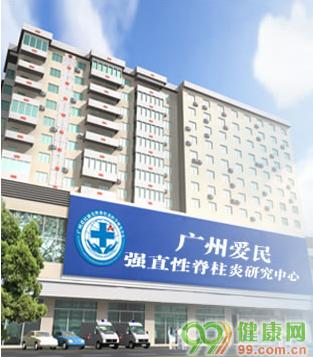 广州爱民强直性脊柱炎医学研究中心