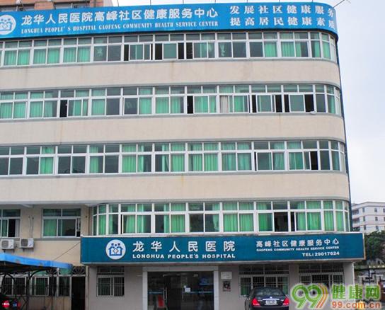 龙华人民医院高峰社区健康服务中心