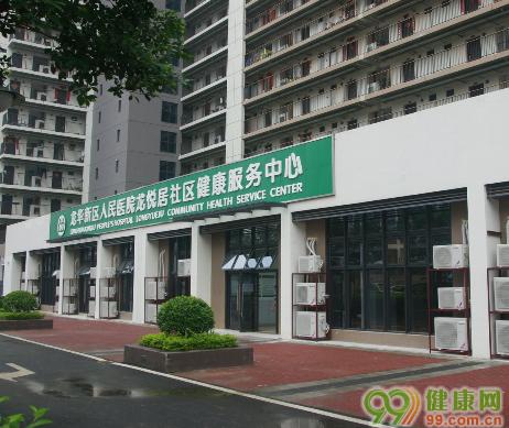 龙华人民医院龙悦居社区健康服务中心