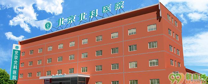 北京北科生殖健康专科医院