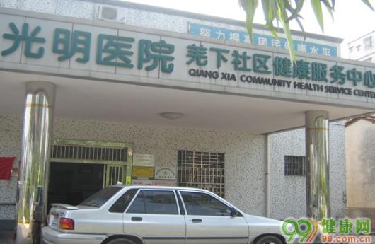 光明医院羌下社区健康服务中心