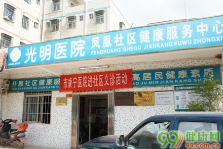 光明医院凤凰社区健康服务中心