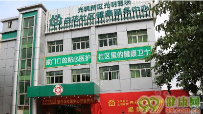 光明医院白花社区健康服务中心