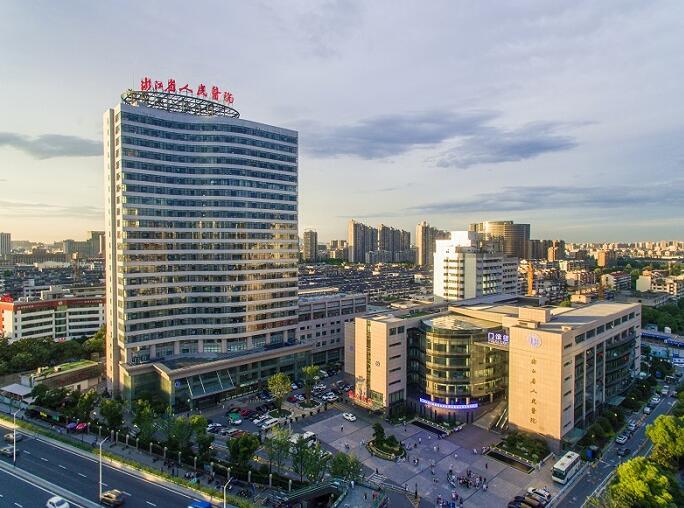 浙江省人民醫院