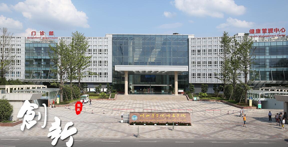 川北醫學院附屬醫院