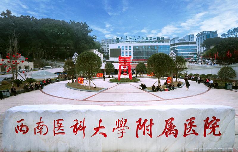 瀘州醫學院附屬醫院